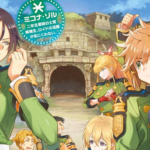Tatoeba Last Dungeon, l'anime Action/Comédie à suivre en janvier 2021